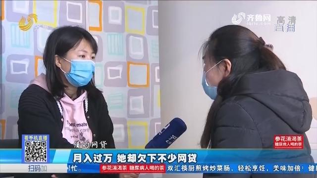 济南:月入过万 她却欠下不少网贷