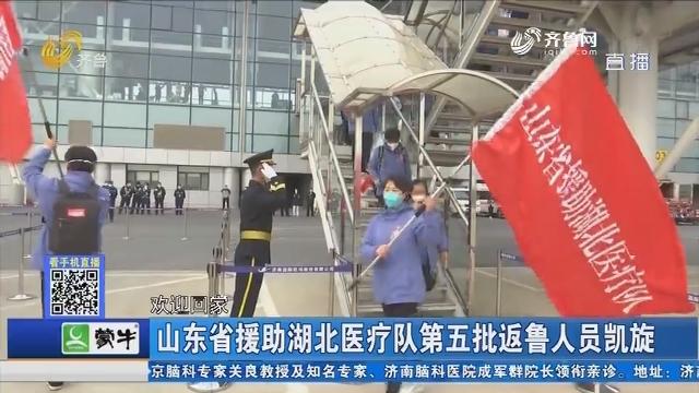 山东省援助湖北医疗队第五批返鲁人员凯旋