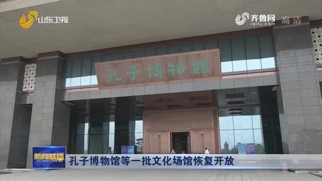 孔子博物馆等一批文化场馆恢复开放