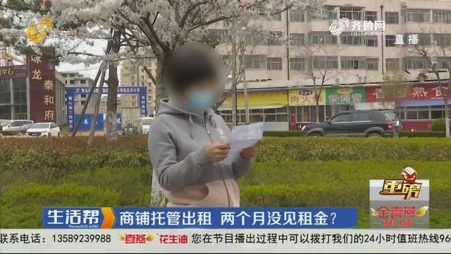 【重磅】潍坊:商铺托管出租 两个月没见租金?