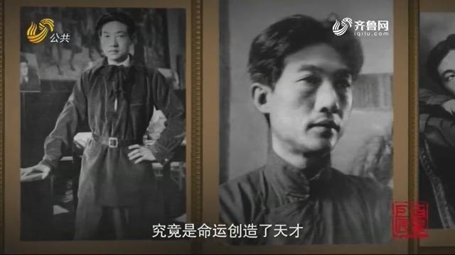 百年巨匠徐悲鸿第一期——《光阴的故事》20200331