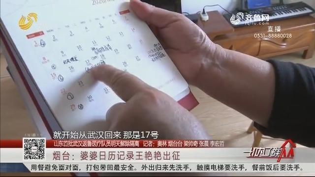 烟台:婆婆日历记录王艳艳出征