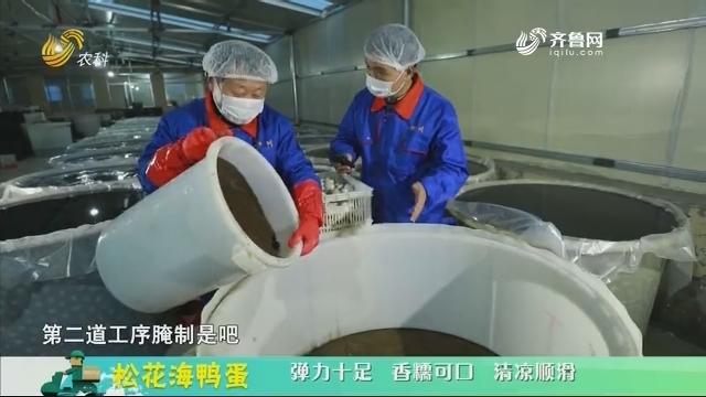 20200331《中国原产递》:松花海鸭蛋