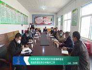 济南高新区领导到东区街道调研基层党组织建设和乡村振兴工作