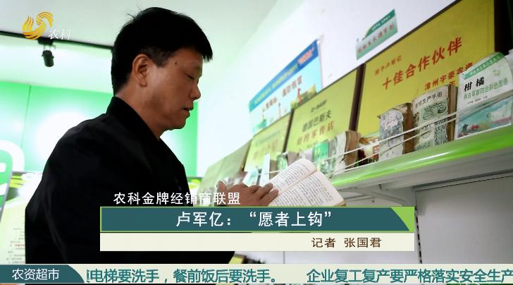 """【农科金牌经销商联盟】卢军亿:""""愿者上钩"""""""