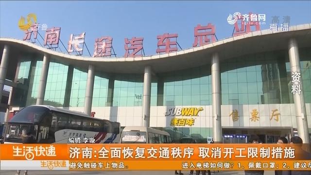 济南:全面恢复交通秩序 取消开工限制措施