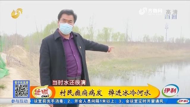 滨州:村民癫痫病发 掉进冰冷河水
