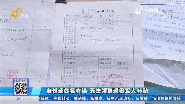 滨州:身份证姓名有误 无法领取退役军人补贴