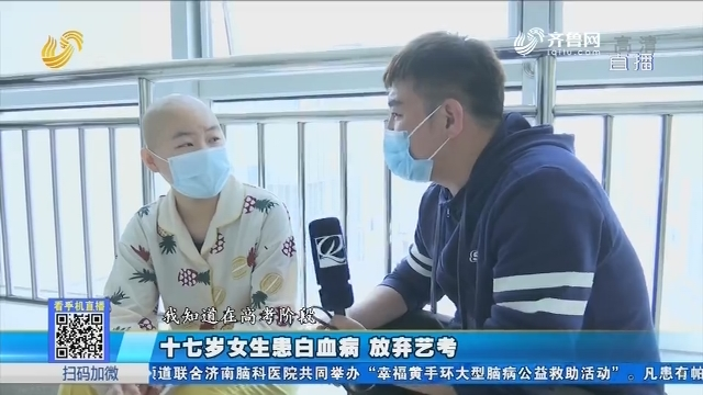 沂南:十七岁女生患白血病 放弃艺考