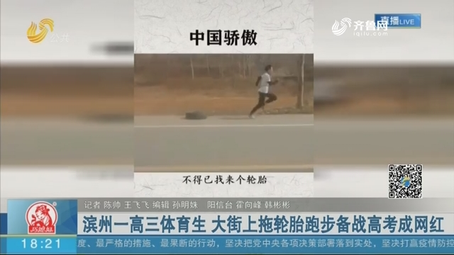 滨州一高三体育生 大街上拖轮胎跑步备战高考成网红