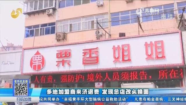 济南:多地加盟商来济退费 发现总店改头换面