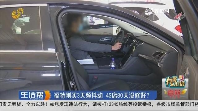 【有事您说话】潍坊:福特刚买3天频抖动 4S店80天没修好?