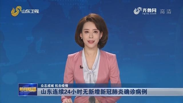 【众志成城 抗击疫情】 山东连续24小时无新增新冠肺炎确诊病例
