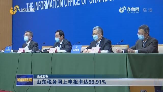 【权威发布】山东税务网上申报率达99.91%
