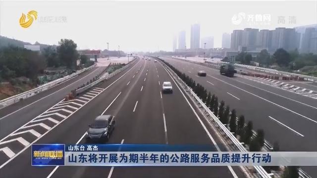山东将开展为期半年的公路服务品质提升行动