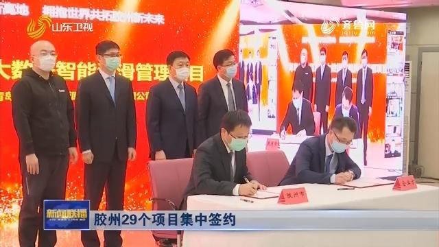 胶州29个项目集中签约
