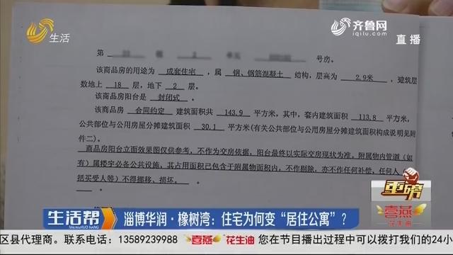 """【重磅】淄博华润·橡树湾:住宅为何变 """"居住公寓""""?"""