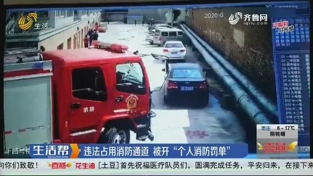 """潍坊:违法占用消防通道 被开""""个人消防罚单"""""""