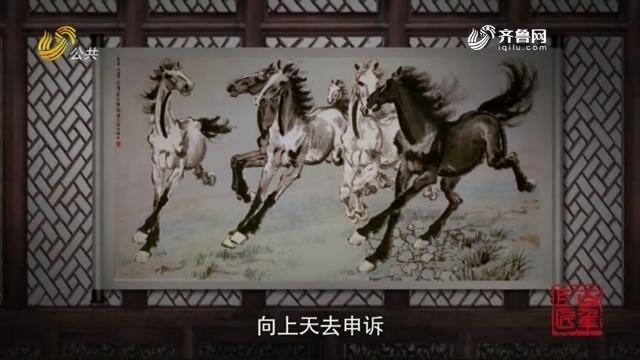 百年巨匠徐悲鸿第二期——《光阴的故事》20200401