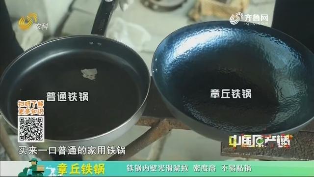 20200401《中国原产递》:章丘铁锅