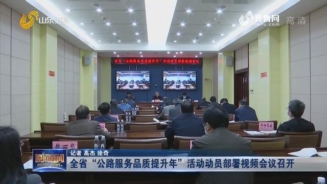 """全省""""公路服务品质提升年""""活动动员部署视频会议召开"""