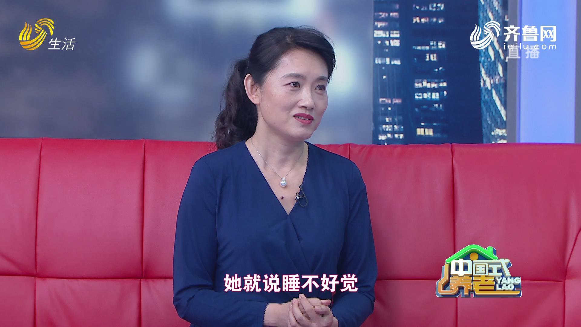 中国式养老-二胎时代 老年人易发心理问题 如何缓解紧张情绪