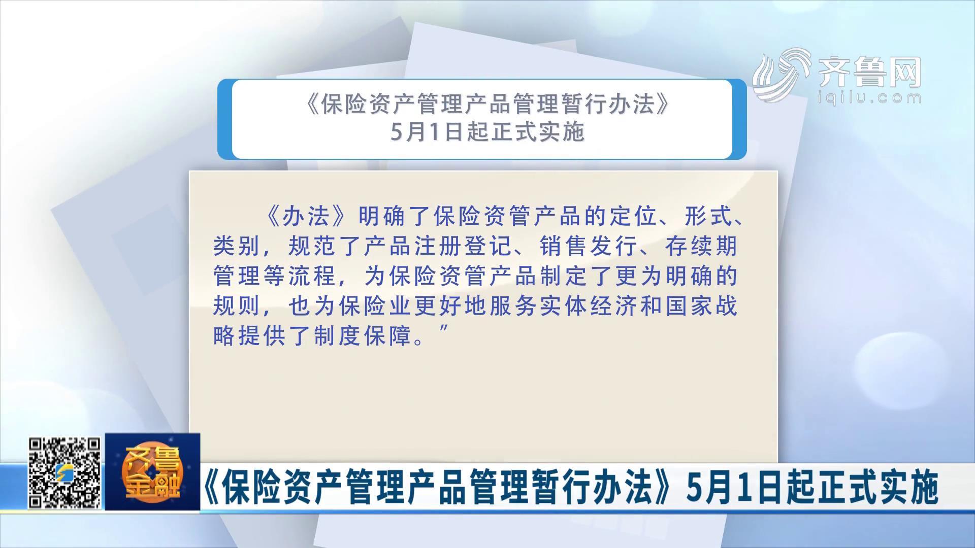 《保险资产管理产品管理暂行办法》5月1日起正式实施《齐鲁金融》20200401播出