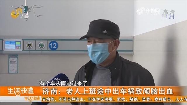 济南:老人上班途中出车祸致颅脑出血