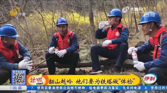 """滨州:翻山越岭 他们要为铁塔做""""体检"""""""