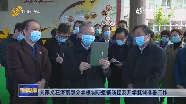 刘家义在济南部分学校调研疫情防控及开学复课准备工作