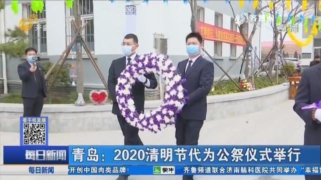青岛:2020清明节代为公祭仪式举行