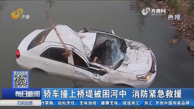 轿车撞上桥堤被困河中 消防紧急救援