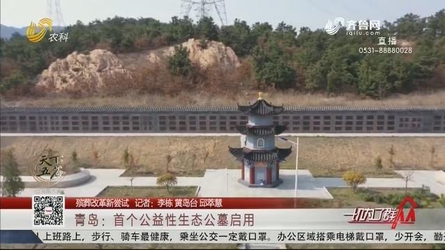 【殡葬改革新尝试】青岛:首个公益性生态公墓启用