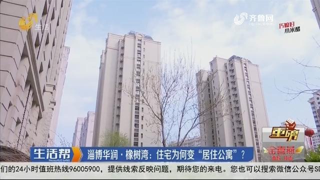 """【重磅】淄博华润·橡树湾:住宅为何变""""居住公寓""""?"""