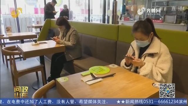 """【问政山东】舌尖上的战""""疫"""" 分餐制推广难在哪?"""