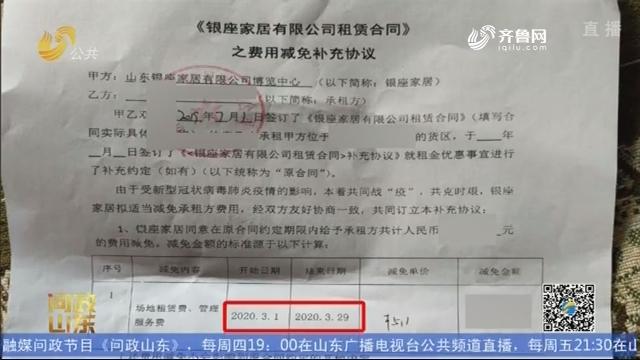 【问政山东】文件下发一个月 房租还是没减免 商户:一直没有通知