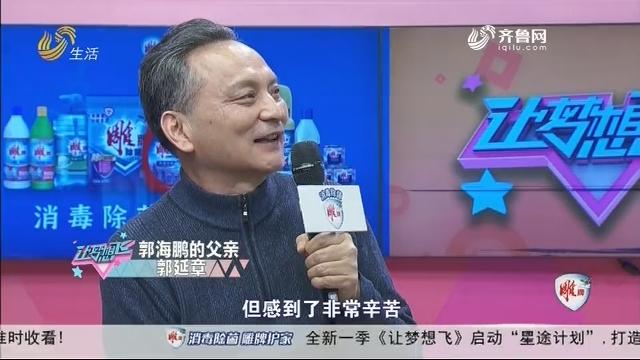 20200402《让梦想飞》:郭海鹏出征武汉时与父亲的短信内容让人泪目
