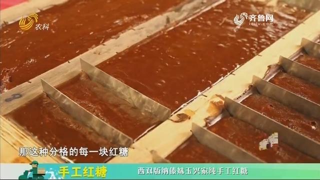 20200402《中国原产递》:手工红糖