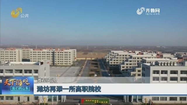 【潍观资讯】潍坊再添一所高职院校