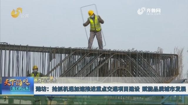 【潍观头条】潍坊:抢抓机遇加速推进重点交通项目建设 赋能品质城市发展
