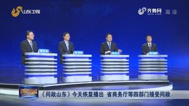 《问政山东》今天恢复播出 省商务厅等四部门接受问政
