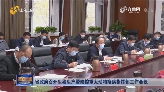 省政府召开生猪生产暨防控重大动物疫病指挥部工作会议