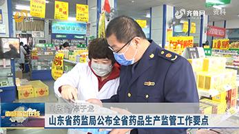 山东省药监局公布全省药品生产监管工作要点
