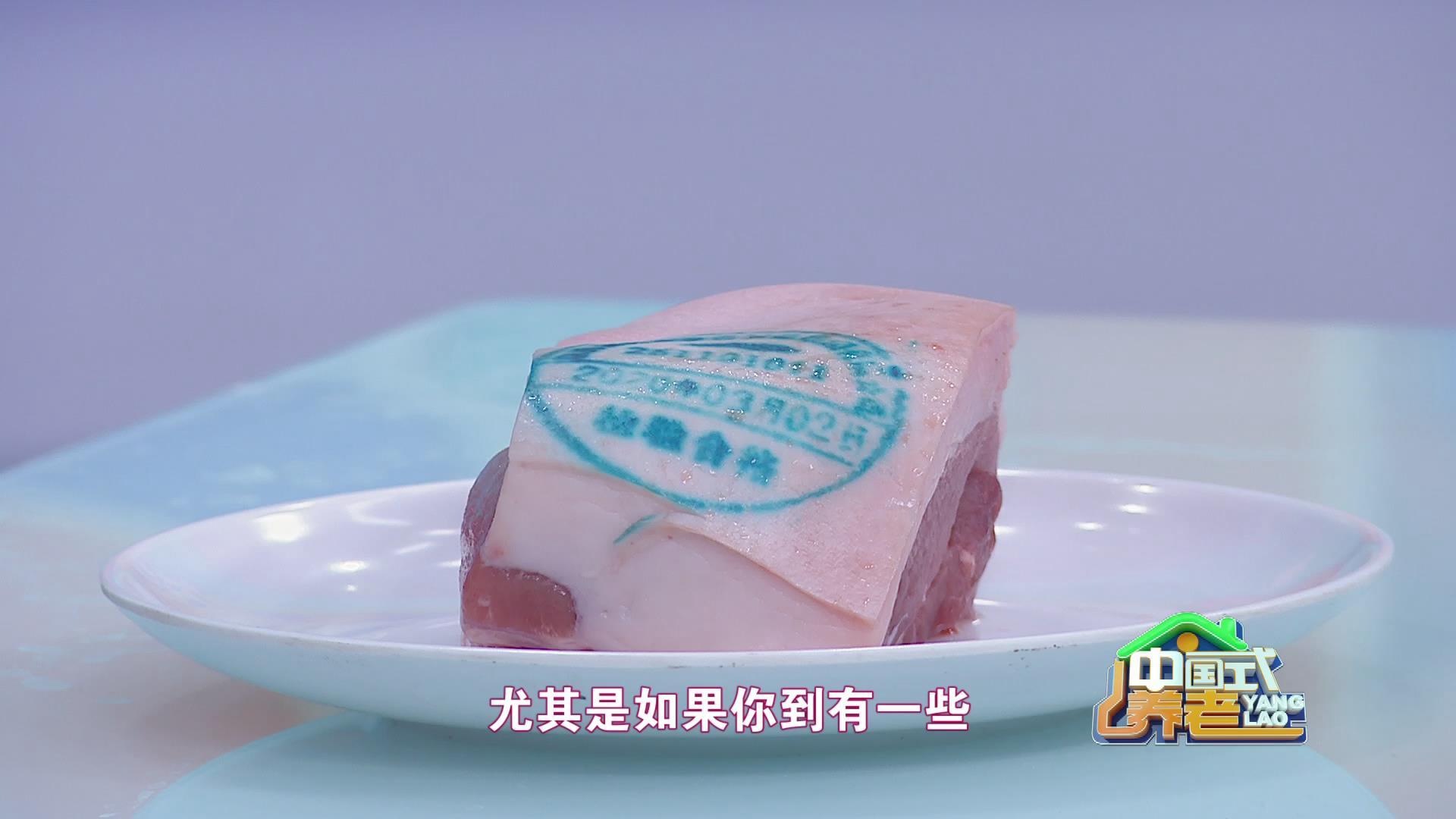 中国式养老-中老年人怎样吃肉才健康?
