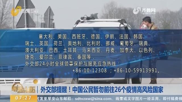 外交部提醒!中国公民暂勿前往26个疫情高风险国家