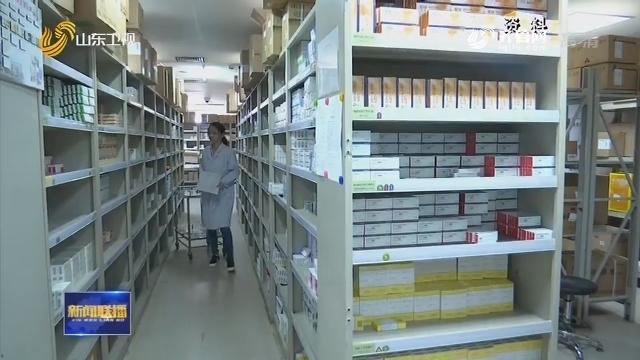 32种国家集中采购降价药品将在山东销售 平均降价74.45%