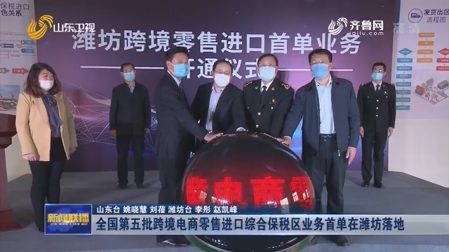 全国第五批跨境电商零售进口综合保税区业务首单在潍坊落地