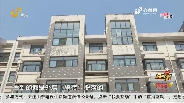 【重磅】潍坊:小区外墙脱落严重 业主直呼不敢出门