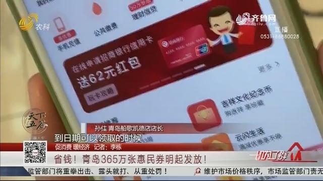【促消费 暖经济】省钱!青岛365万张惠民券4月4日起发放!