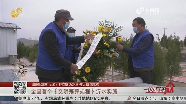 【山东新观察】全国首个《文明殡葬规程》沂水实施